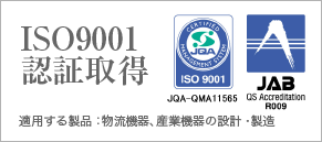 iso9001badge